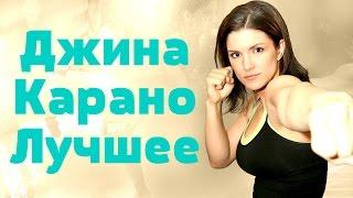 Джина Карано лучшие моменты из жизни и в ринге