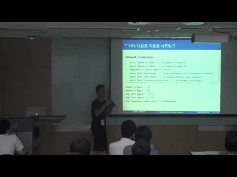 Image from NetworkX를 이용한 네트워크 분석