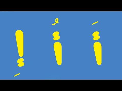 Arabic alphabet song 0 - Alphabet arabe chanson 0 - 0 أنشودة الحروف العربية