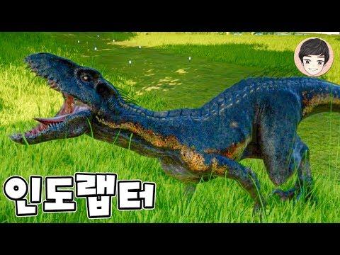 [EP.06] 새로운 혼종 인도랩터 등장! 폴른킹덤 공룡 총출동! [쥬라기월드 에볼루션]