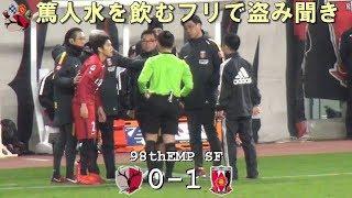 篤人オズの抗議を聞きに行く 第98回天皇杯 鹿島 0-1 浦和(Kashima Antlers)