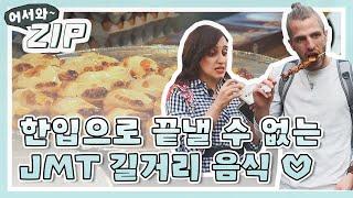 [어서와ZIP] 한입으로 끝낼 수 없는 JMT 길거리 음식 ♡ l #어서와한국은처음이지