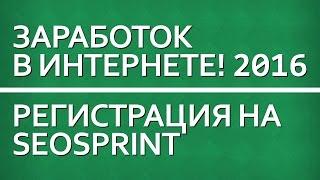 Регистрация на SEO sprint .Как новичку заработать в интернете от 500 до 1000 рублей в день