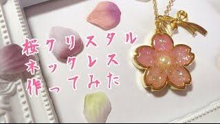 【UVレジン】桜クリスタルネックレス作ってみた