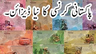 Redesign of Pakistan New Currency Notes 2018 from 5 to 1000 Rupees