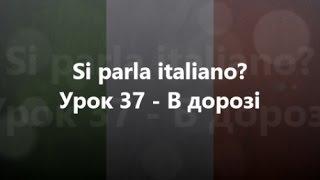 Італійська мова: Урок 37 - В дорозі
