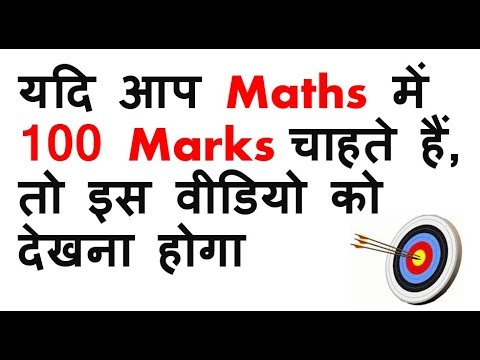 Target Maths | maths exam | math | class 12 math | class 12 maths | cbse maths | 100 marks