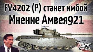 FV4202 (P) станет имбой  - Мнение Амвэя921
