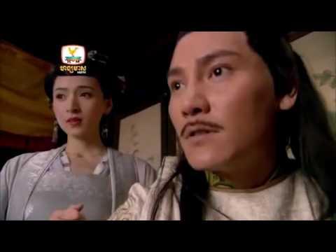 វីរៈបុរសយៀកហ្វៃ vireak boros yue fei 55