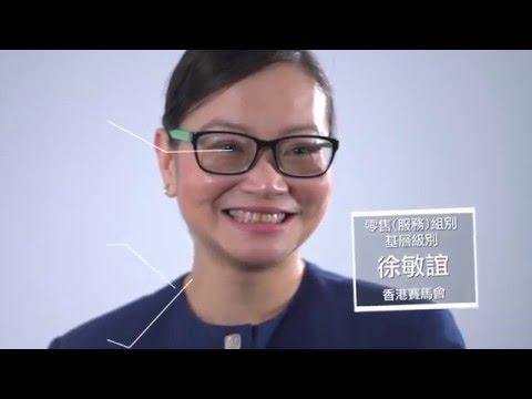 The Hong Kong Jockey Club Ms. Chui Man Yee, Ada 徐敏誼