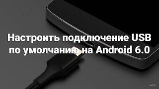 Налаштувати підключення USB за замовчуванням на Android 6.0