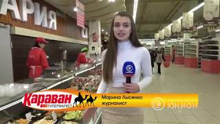 г Донецк гипермаркет Караван