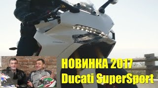 МОТОНОВИНКИ 2017: обзор мотоцикла Ducati SuperSport 939. The original review of Ducati Super Sport