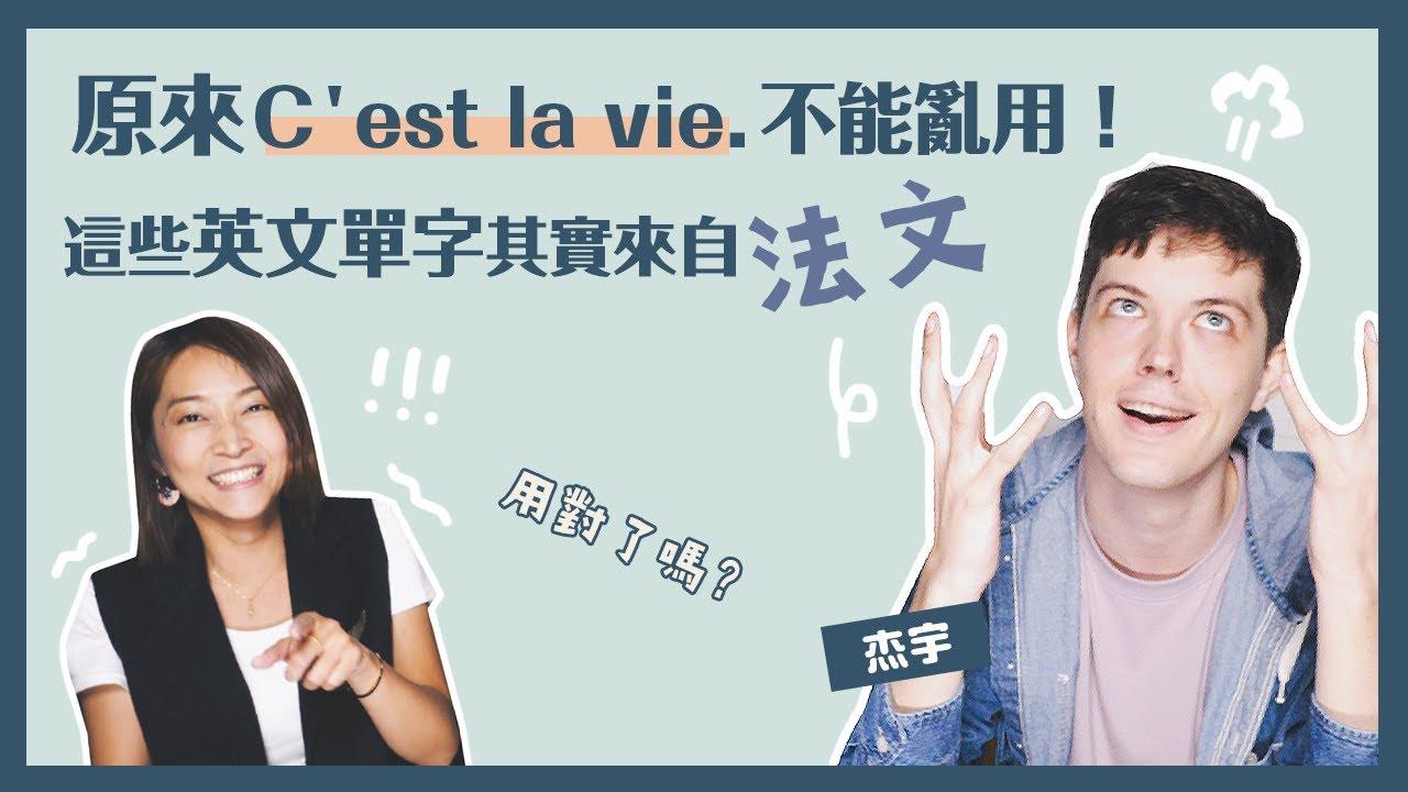原來 C'est la vie不能亂用!哪些英文單字其實來自法文?這樣用對了嗎?