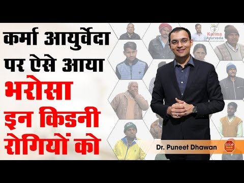 Reaction Of Patients After Getting Kidney Treatment By Dr. Puneet Dhawan | Karma Ayurveda