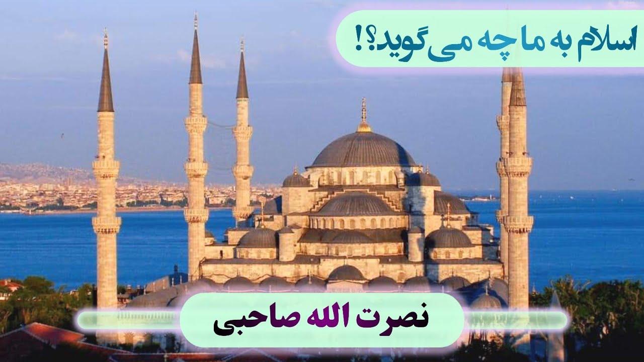 116 | 03 - موضوع: اسلام به ما چه میگوید!
