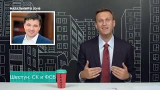 Навальный про беспредел силовиков в Московской области