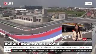 В Сочи начали распаковывать контейнеры с болидами «Формулы-1»