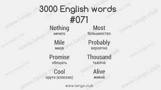 #071 - 3000 Слов английского языка. Английский самостоятельно