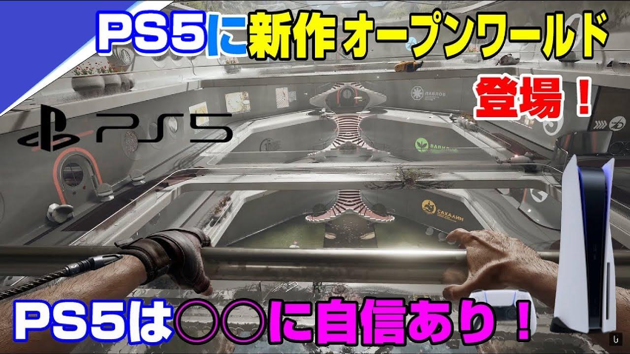 【PS5新作】COD新作がもうすぐ発表! ラスアス2は鬼のような死にゲーにww 次世代機で新作オープンワールドが発表! PS5は○○に自信あり! PS5 RTX3080Ti発表か!?