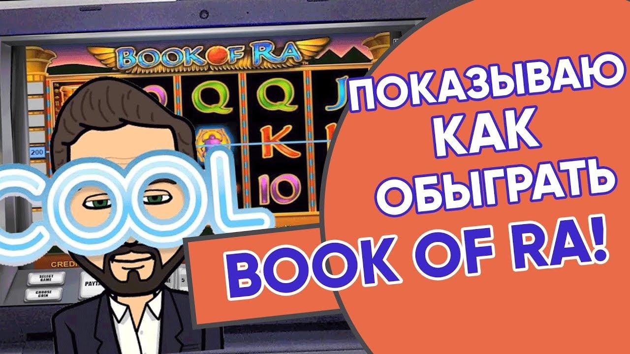 Как Обмануть Автомат Book of ra в Казино Вулкан | интернет казино игровые автоматы украина
