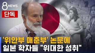 """[단독] 일본 학자들 """"'위안부 매춘부 주장' 논문은 위대한 성취"""" / SB…"""