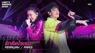 Download รักติดไซเรน - PEARWAH, PARIS   LINE TV AWARDS 2020