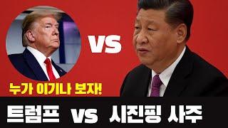 구독자선물+ 망해가는 트럼프 vs 운이 좋은 시진핑 사주풀이 (1부)