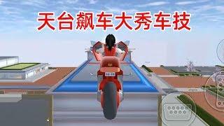樱花校园模拟器25:天台开车大秀车技,我收集交通工具填补车库!