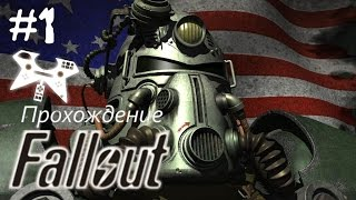 Fallout 1 прохождение полное . 1 Vault 13 Убежище 13 погнали