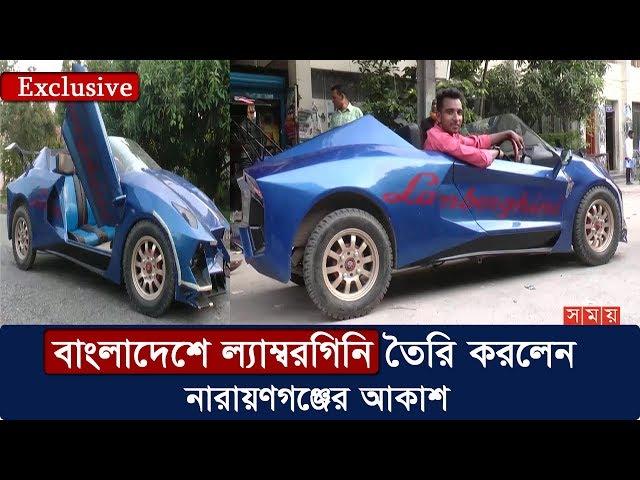 ল্যাম্বরগিনির আদলে গাড়ি তৈরি করেছেন নারায়ণগঞ্জের মোটর মেকানিক আকাশ | Lamborghini Car | Somoy TV