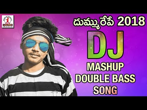 2018 Super Hit DJ Songs Mashup | Telangana DJ Folk Songs | Latest Songs | Lalitha Audios & Videos