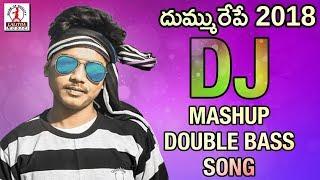 Gambar cover 2018 Super Hit DJ Songs Mashup | Telangana DJ Folk Songs | Latest Songs | Lalitha Audios & Videos
