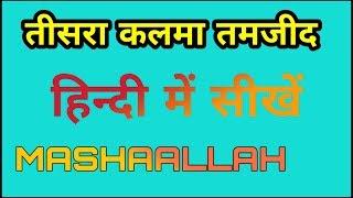 Teesra kalma Tamjeed in hindi|| तीसरा कलमा तमजीद हिन्दी में सीखें।