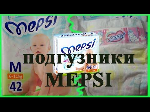 <b>Подгузники Mepsi</b> - видеообзор <b>Mepsi</b>, отзыв на <b>mepsi</b> - YouTube