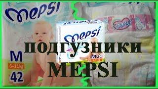 Подгузники Mepsi - видеообзор Mepsi, отзыв на mepsi