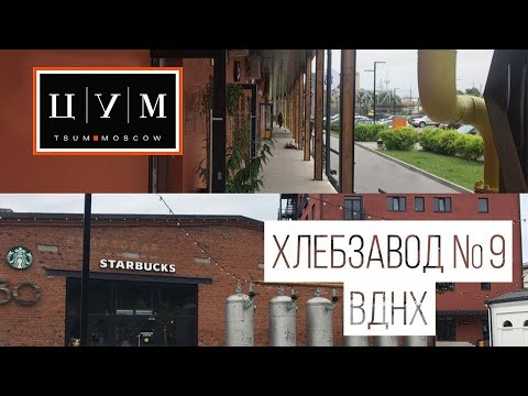 VLOG : Хлебозавод No9   ВДНХ   ЦУМ   Москва