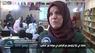 مصر العربية | طالبات في غزة يتواصلن مع أقرانهن في هولندا عبر
