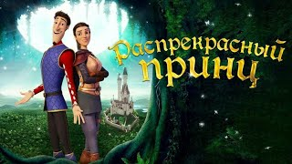 Распрекрасный принц (2018) Мюзикл, Семейный, Фэнтези, Мультфильмы, Комедия