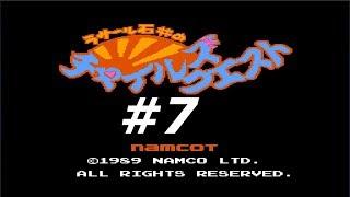 FC ラサール石井のチャイルズクエスト #7 1989年 ナムコ RPG あなたは石...