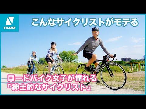 【マナー向上】ロードバイク女子に聞いてみた!こんなサイクリストが好き?