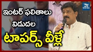 Minister Ganta Srinivasa Rao Announces AP Inter 2nd Year Results 2018   Toppers List   New Waves