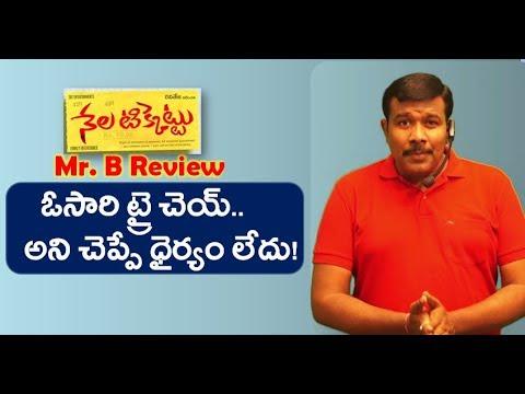 Nela Ticket Review   Ravi Teja New Telugu Movie Rating   Jagapati Babu   Mr. B