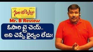 Nela Ticket Review | Ravi Teja New Telugu Movie Rating | Jagapati Babu | Mr. B