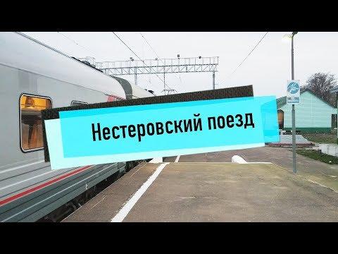 НЕСТЕРОВСКИЙ ПОЕЗД. Обзор поезда РЖД «Янтарь» Москва — Калининград
