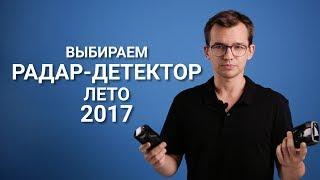 видео Как выбрать антирадар