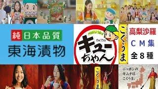 【高梨沙羅】 東海漬物 キューリのQちゃん&こくうま CM集 【全8種】