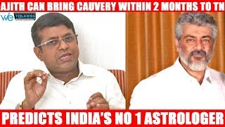 Ajith can bring Cauvery within 2 months to tamilnadu - India's NO 1 astrologer Radan Pandit