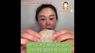 피부진정 홍조 보습 캐모마일 마스크팩