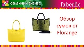 Обзор сумки #Florange (#Флоранж).